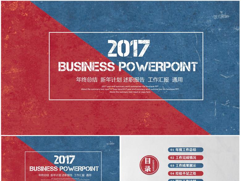 2017红蓝色简约大气年终工作总结PPT