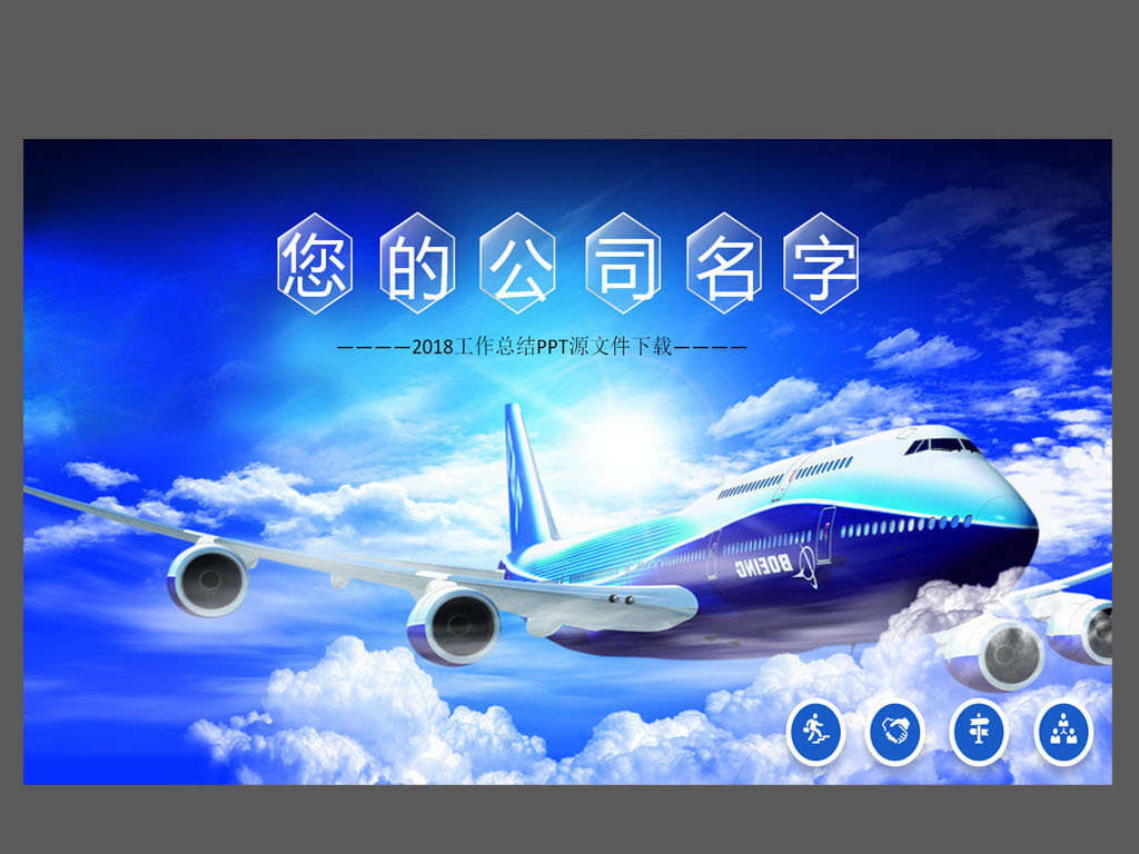 飞机航天运输2016年工作总结ppt模板