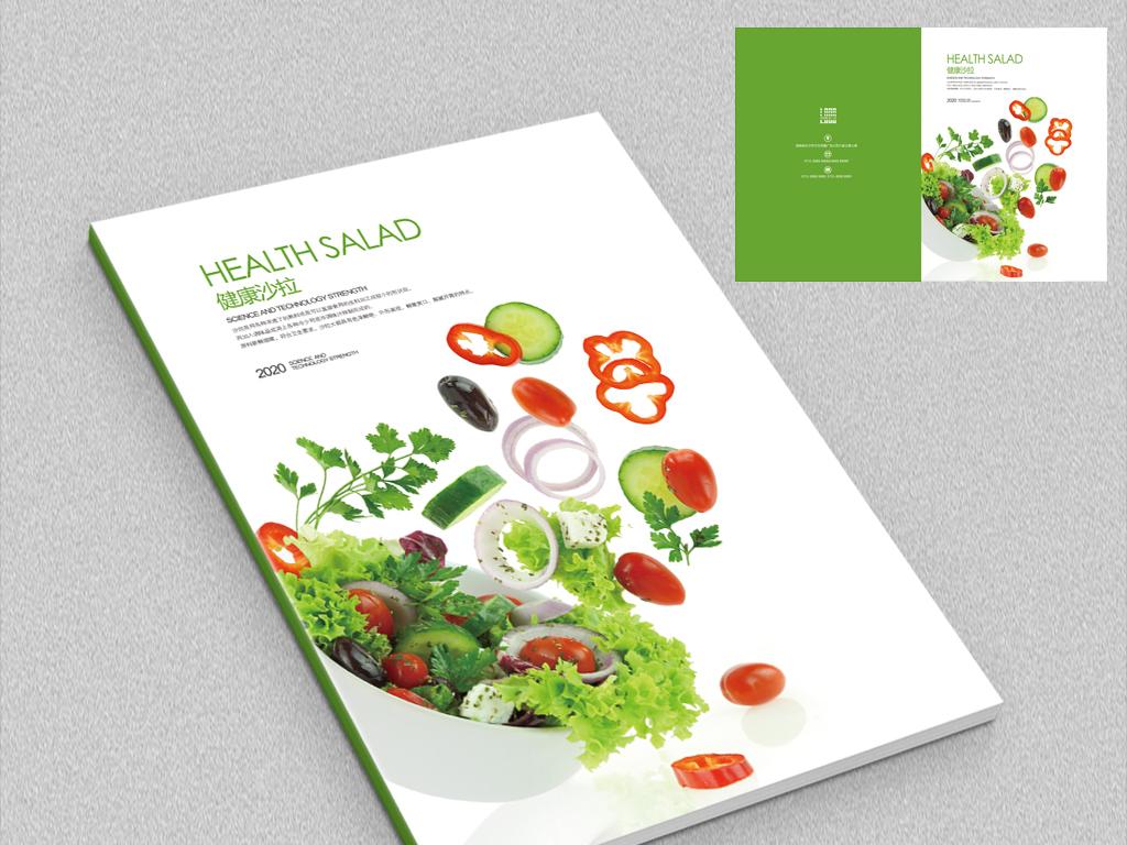 美食画册封面杂志封面书籍封面杂志封面设计简历封面