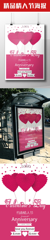 原创设计214浪漫温馨情人节海报宣传模板