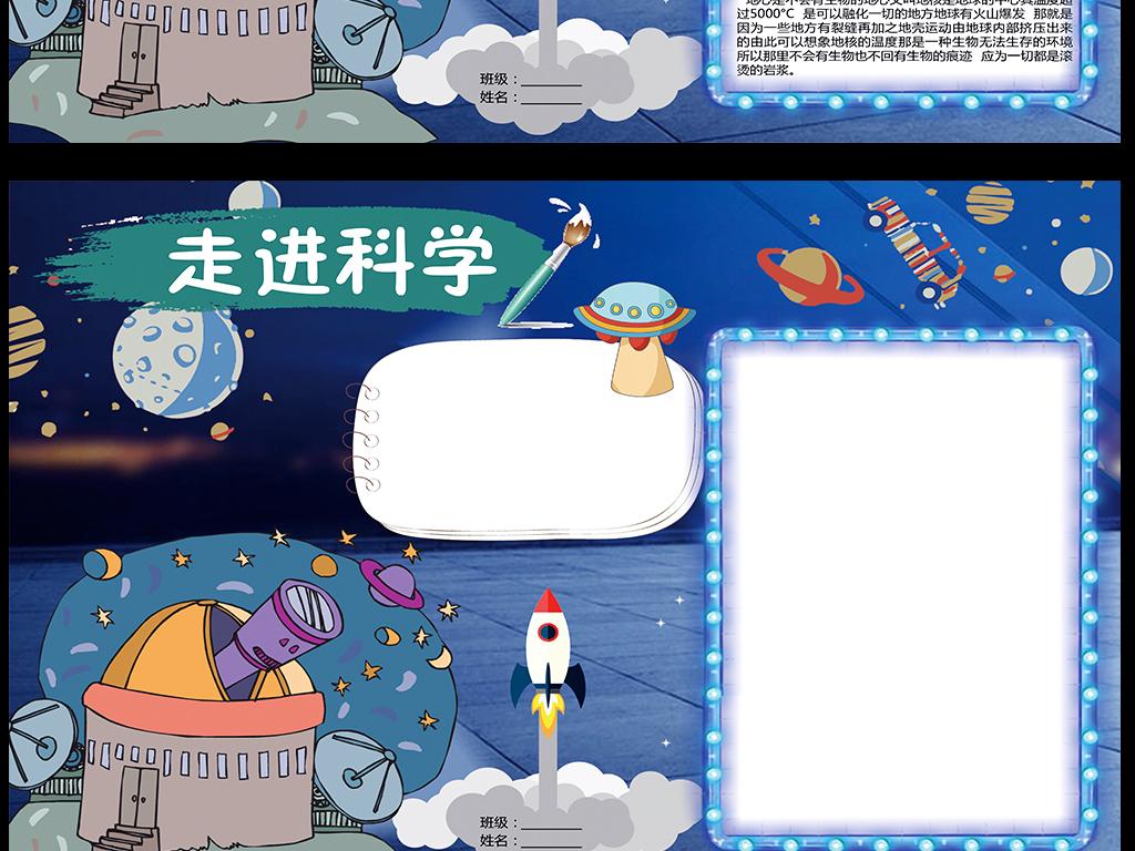 作品模板源文件可以编辑替换,设计作品简介: 科技小报传统节日手抄