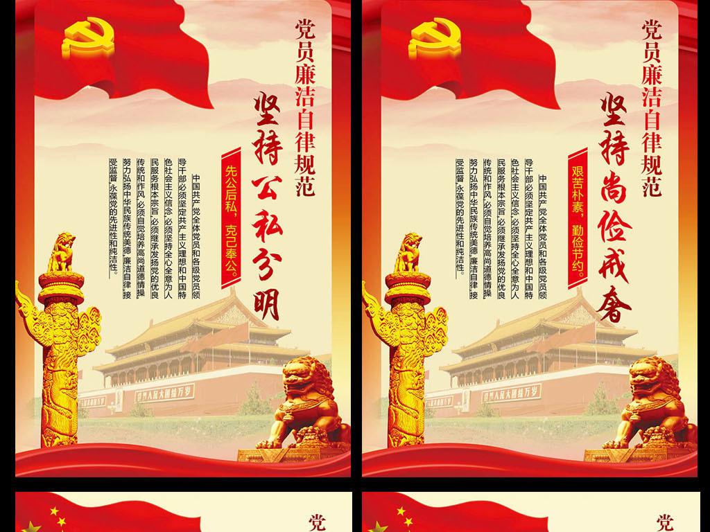 党建廉政教育系列宣传海报图片下载psd素材 中国风素材
