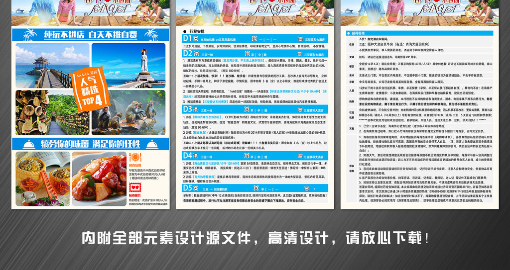 春节旅游行程模板(图片编号:15975629)_word模板_我