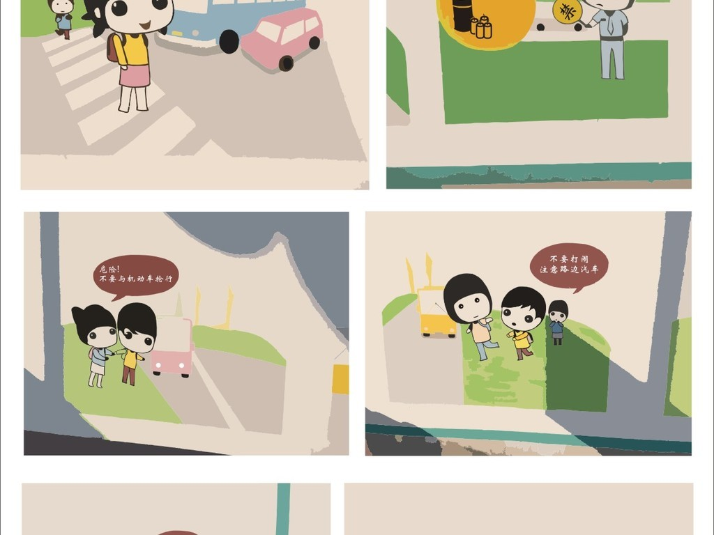 儿童出行安全教育漫画