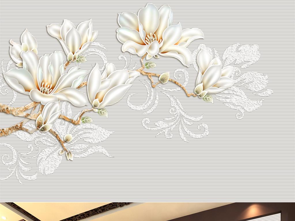宫廷玉兰花欧式花纹背景墙家和富贵新中式