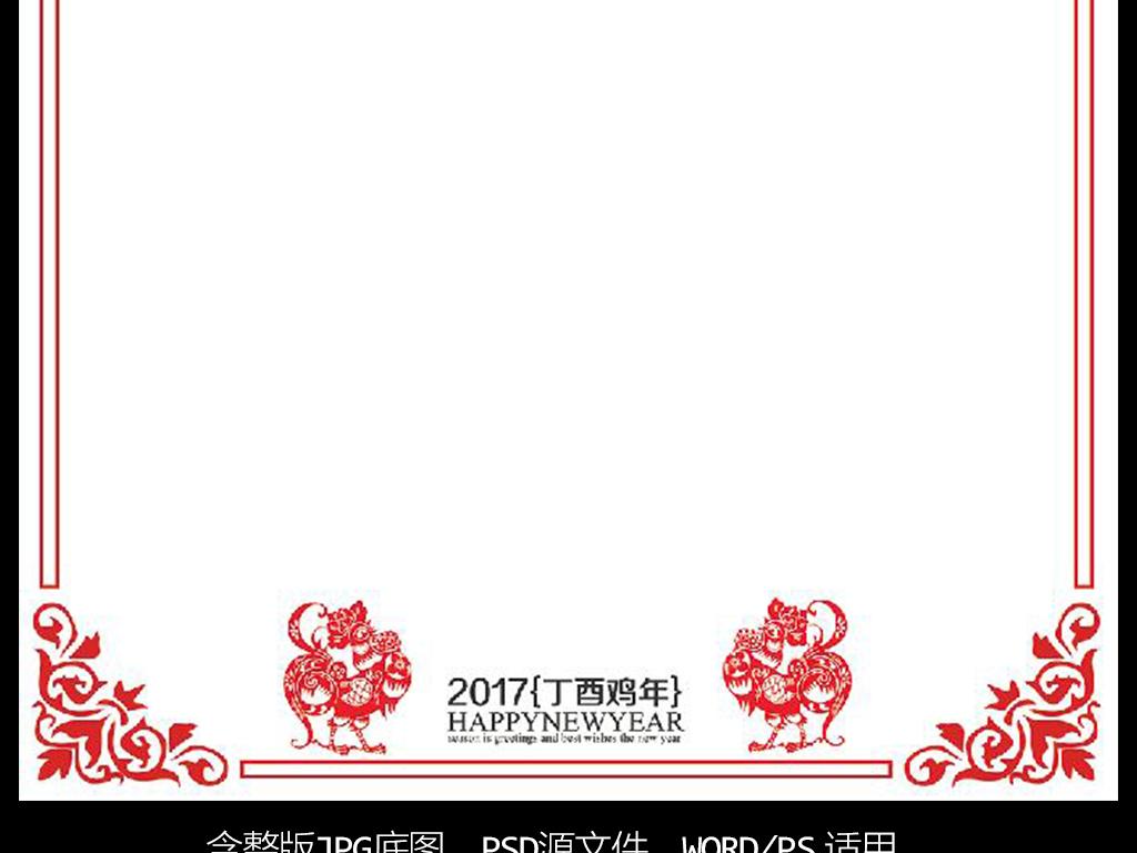 2017迎新年卡通边框