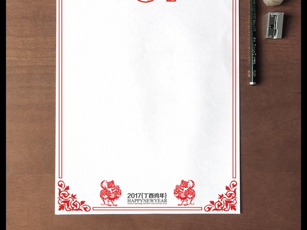 017鸡年信纸模板图片