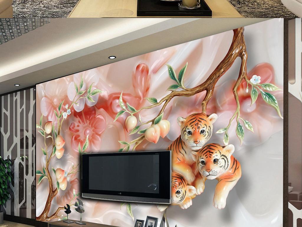 玉雕套数老虎3d浮雕电视背景墙