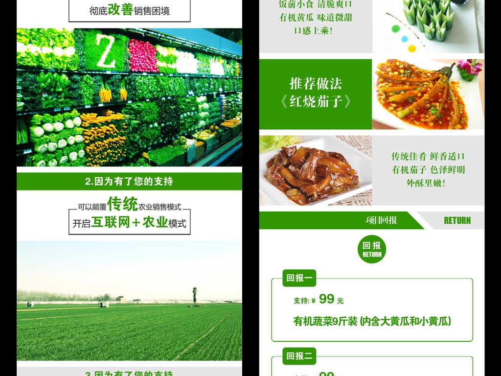 2014年淘宝天猫京东有机蔬菜众筹详情