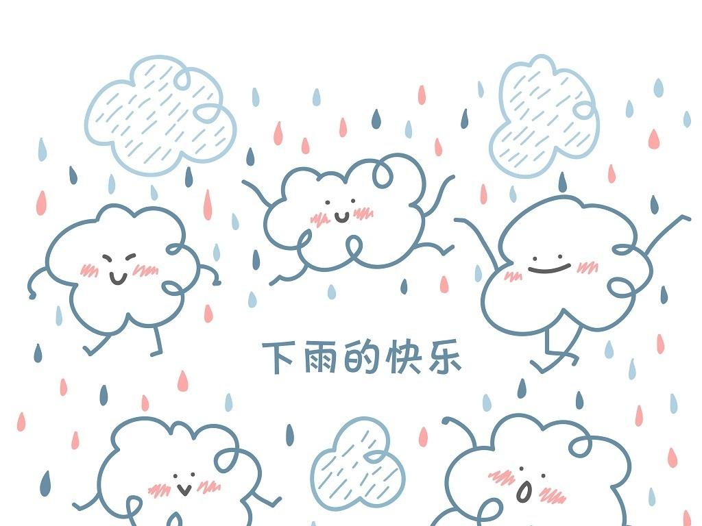 设计元素 自然素材 其他 > 可爱手绘雨中云朵在跳舞矢量背景  版权