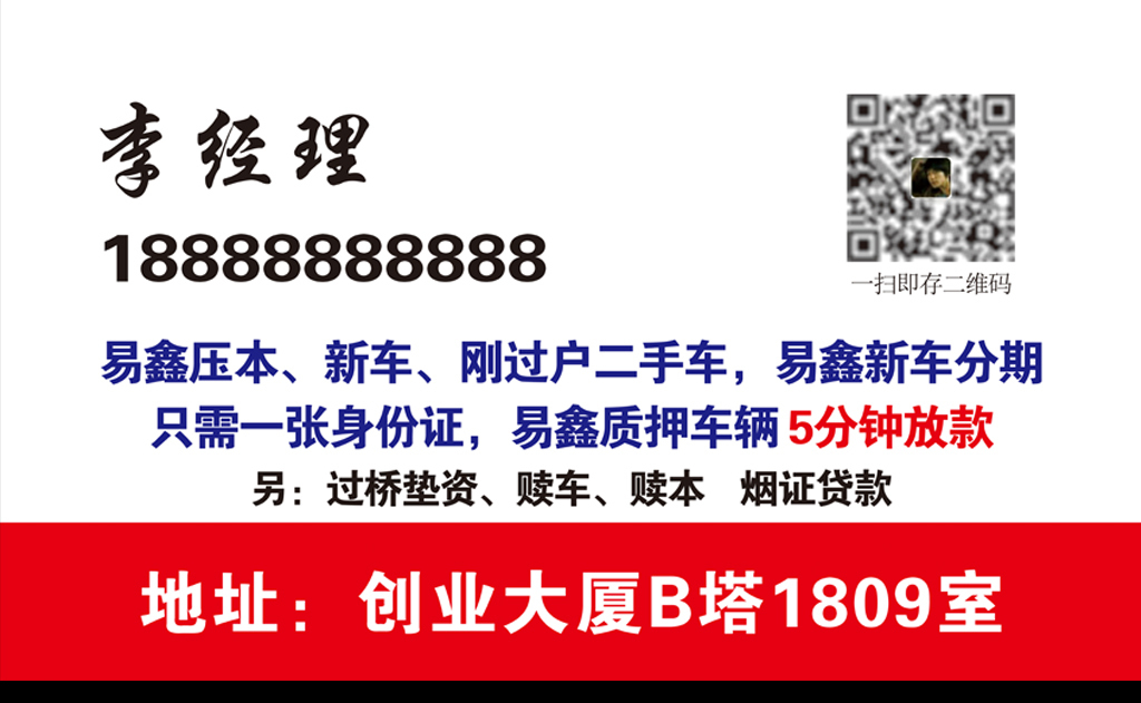 易鑫车贷LOGO名片 15976315图片