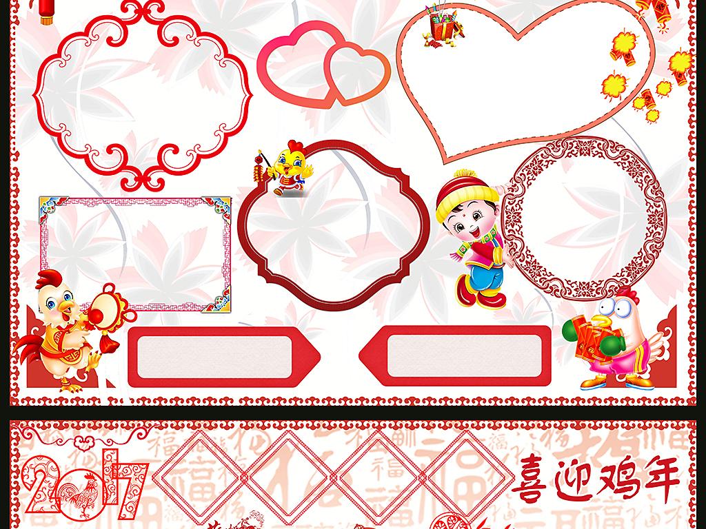 春节元旦新年快乐小报模板图片素材参数 编号 : 15976320 软件 : word图片