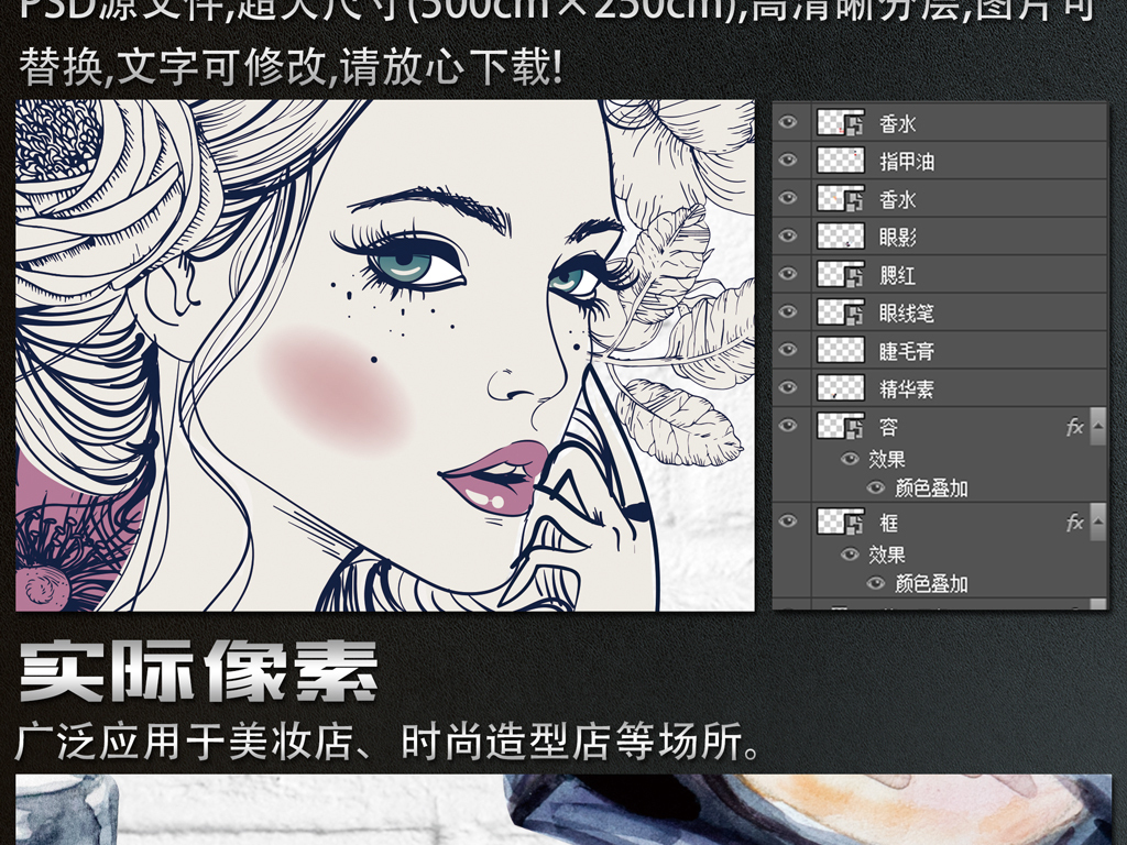 化妆品店手绘时尚原创背景香水广告香水瓶香水瓶素材香水海报香水素材