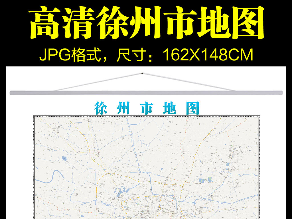 2016徐州市电子地图图片下载