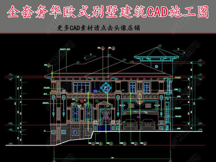 欧式奢华别墅建筑CAD施工图