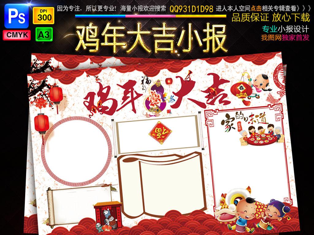 设计作品简介: 2017新年春节元旦小报手抄电子小报