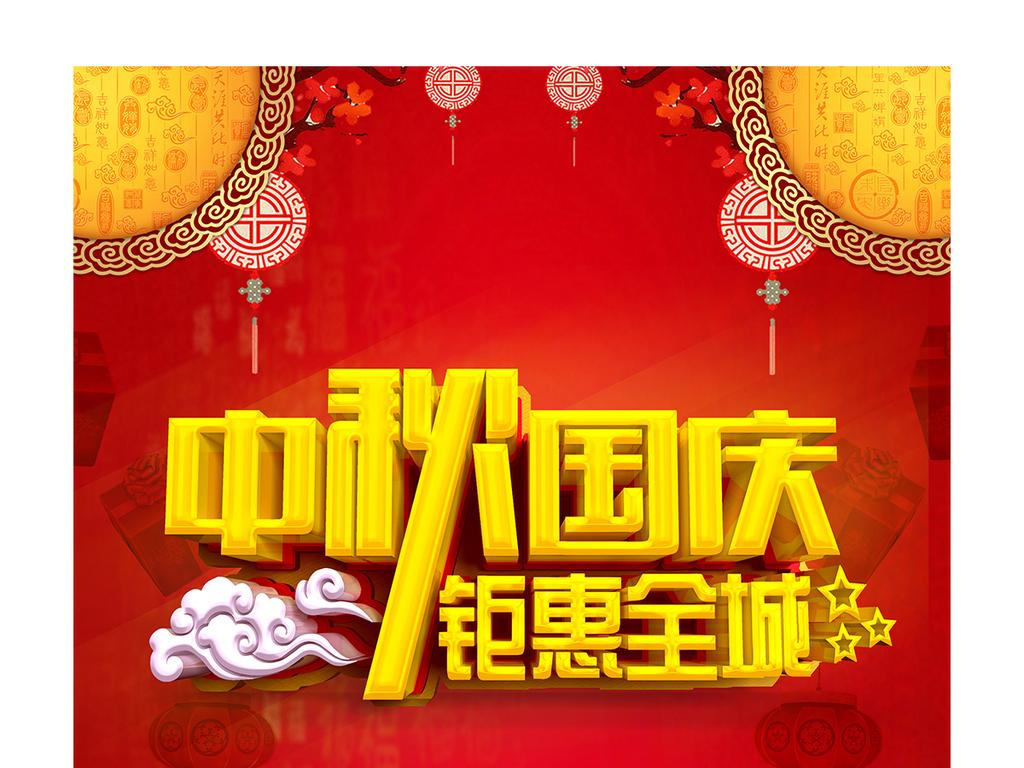 国庆中秋活动促销海报