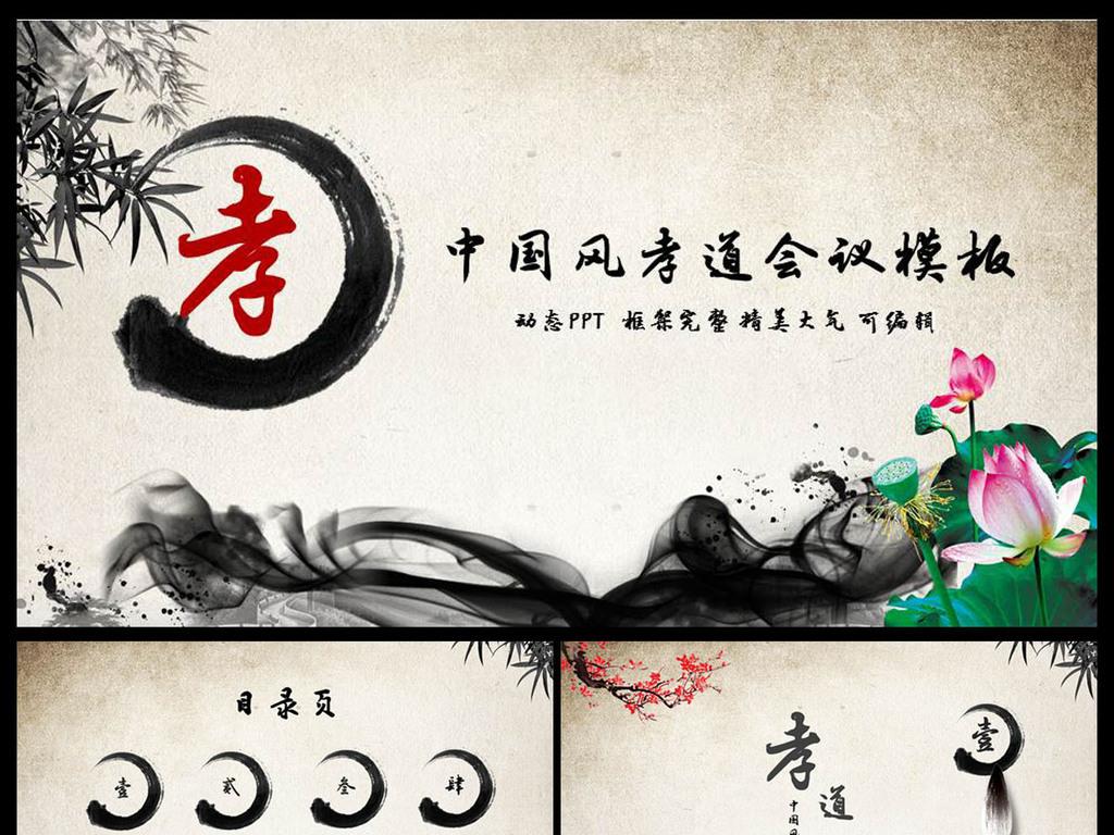 孝道传统美德教育文化宣传动态ppt模板图片