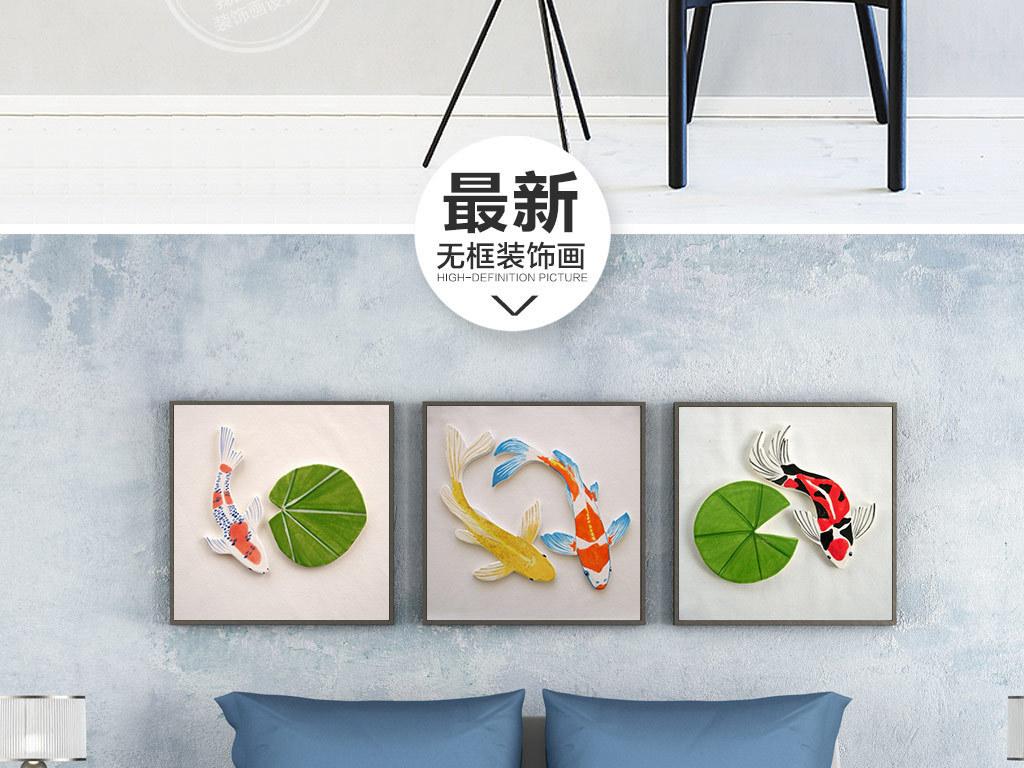 现代简约3d立体鲤鱼荷叶无框装饰画
