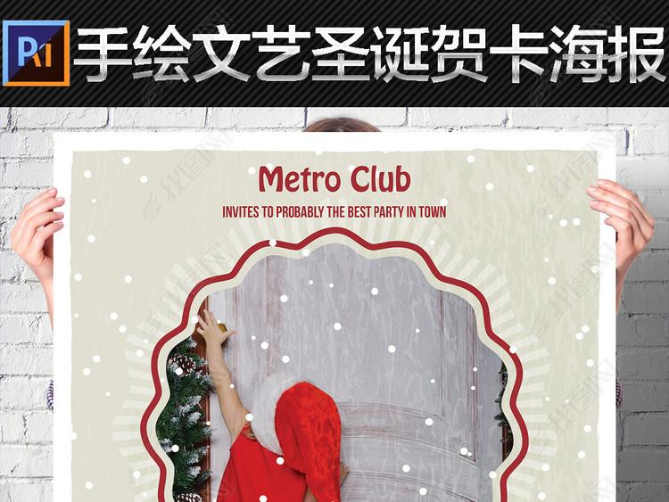 2款4幅现代简约手绘文艺圣诞贺卡海报模板