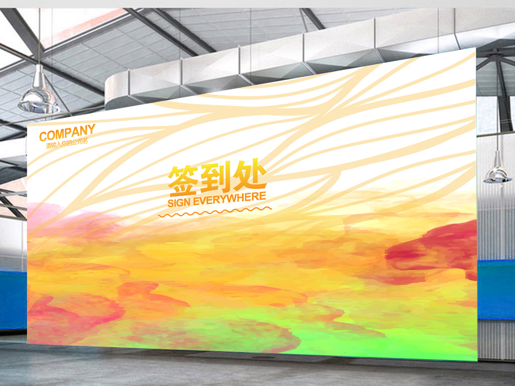 金色水粉手绘时尚签到板(图片编号:15978491)