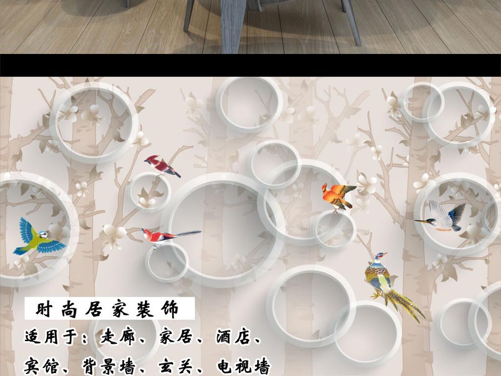 个性创意手绘3d立体圈圈矢量树花鸟背景