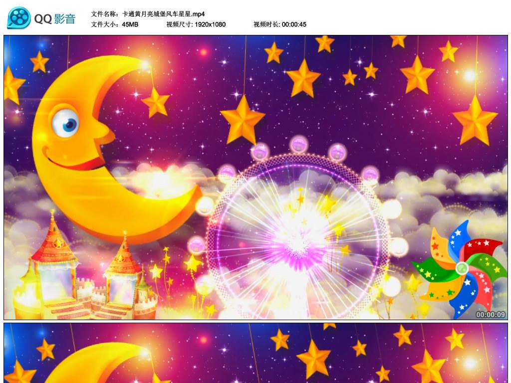 卡通黄月亮城堡风车星星