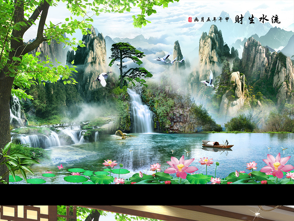 流水生财迎客松仙鹤荷花山水风景背景墙装饰
