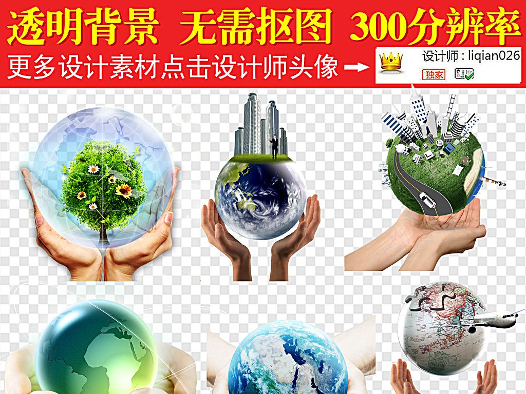 双手地球手捧和平