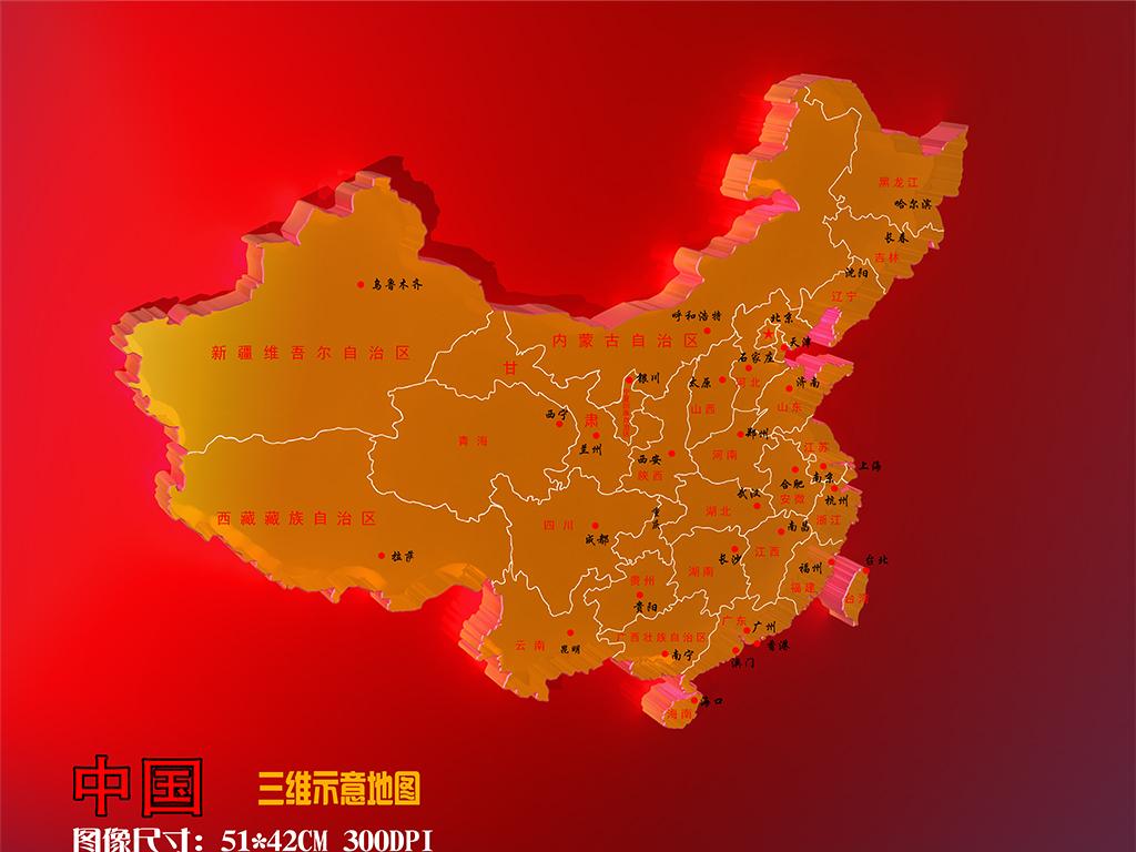 电子版chinamap中华人民共和国国家地图玻璃地图中国水晶地图水晶地图