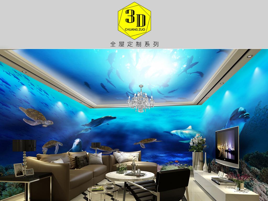 唯美梦幻海底世界主题空间3d全屋背景墙