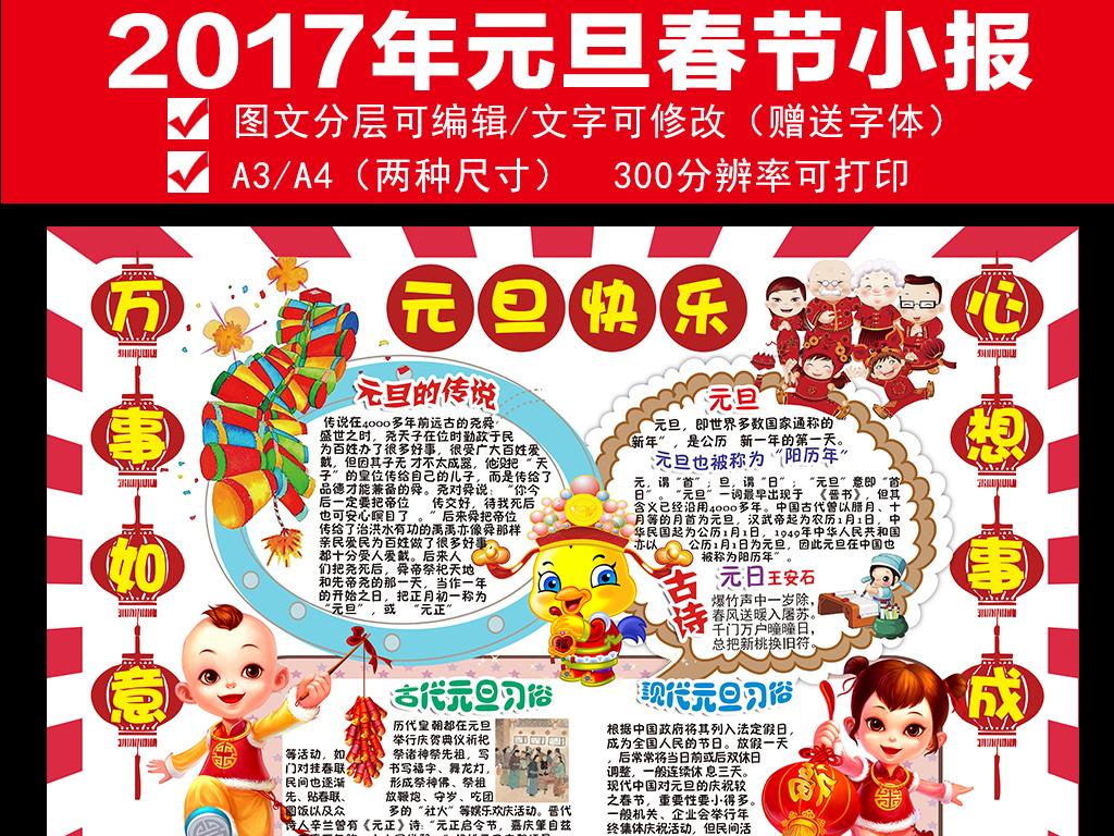 手抄报 > 2017鸡年元旦春节小报新年手抄电子小报