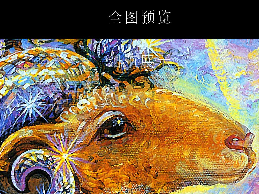 十二星座白羊座欧式奢华手绘客厅背景墙壁画