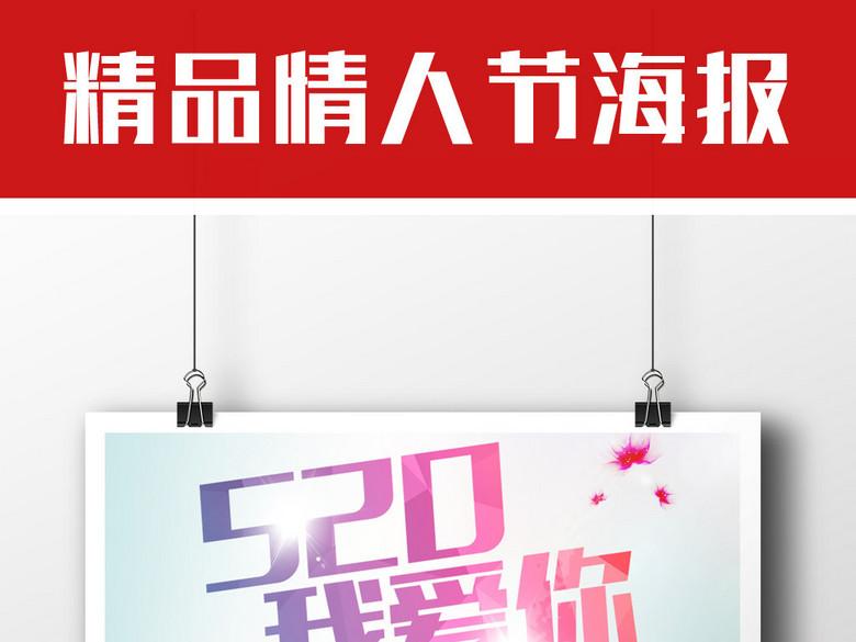 唯美爱心2.14情人节海报设计模板