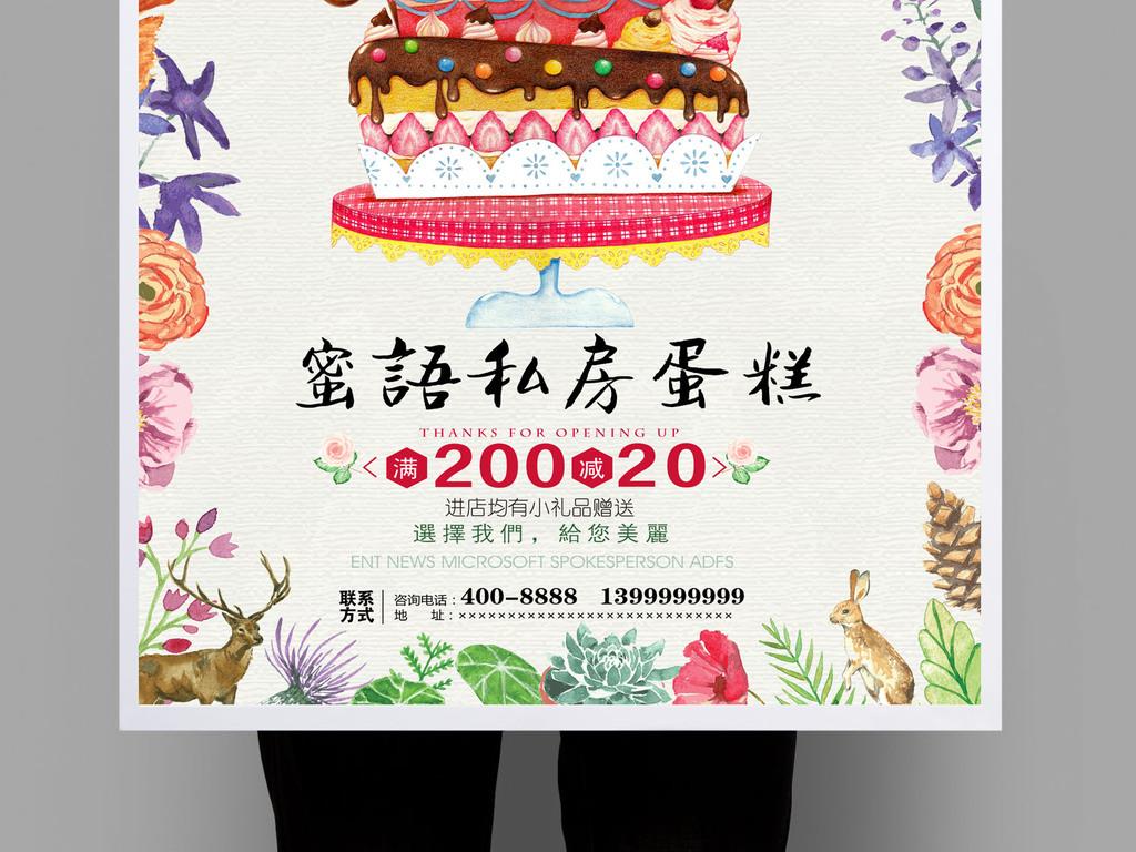 私房蛋糕海报私房美食美食海报西点手绘美食海报生日蛋糕下午茶点
