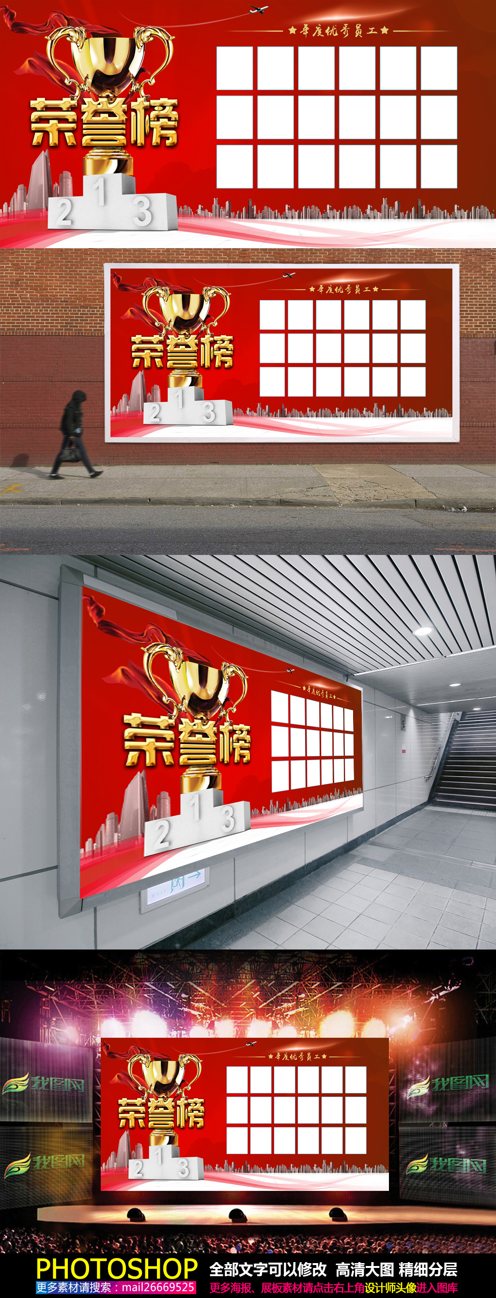 荣誉榜光荣榜员工杰出海报模板下载(图片编号:)_海报
