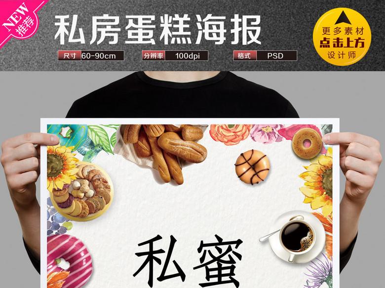 私房蛋糕面包下午茶手绘清新唯美海报美食宣传