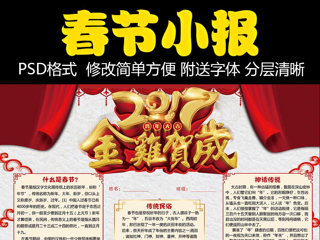 鸡年新年春节电子小报模板手抄报图片
