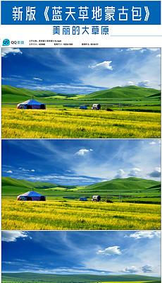 新版美丽的大草原