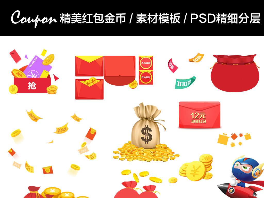 卡通图像图案图标psd模板新年素材元素新年主图红包节日素材现金券