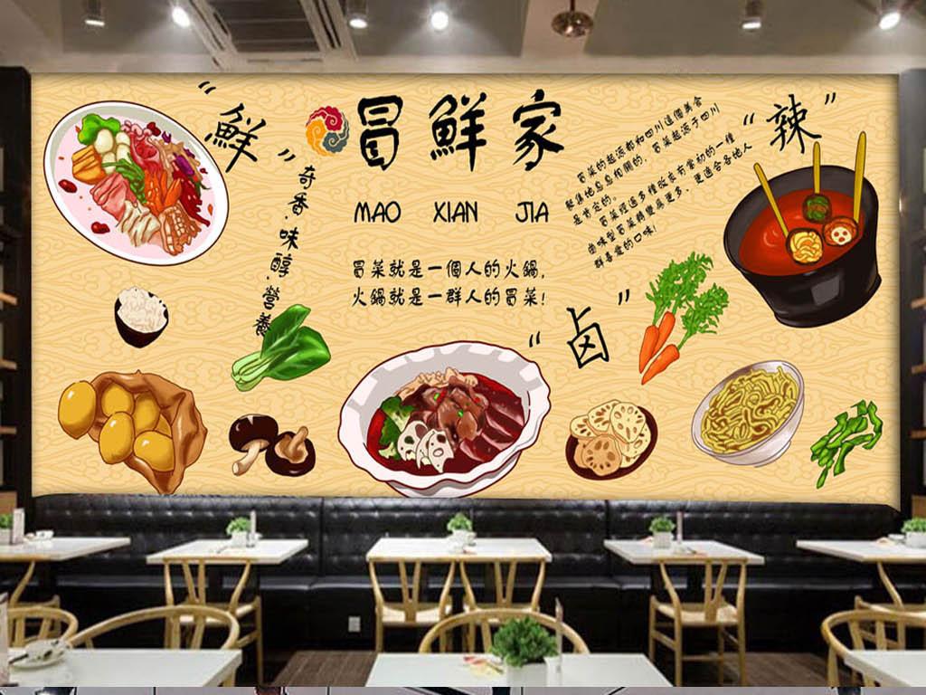 串串香冒菜火锅店餐馆美食手绘背景美食背景手绘美食火锅店背景中国