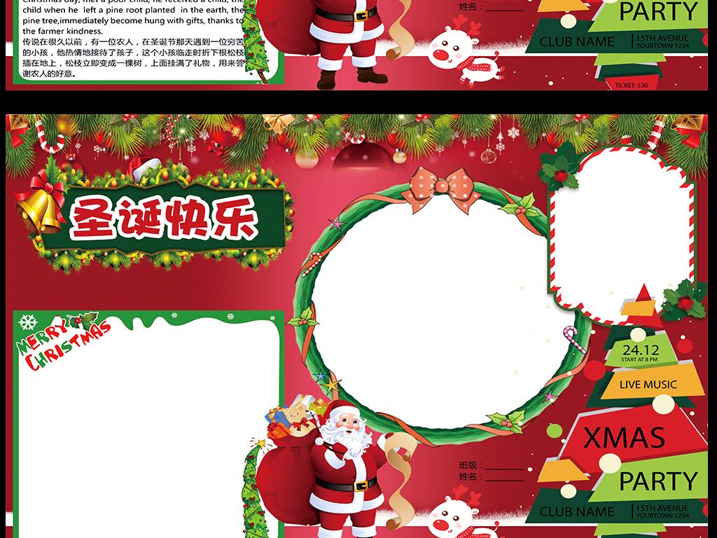 圣诞节电子小报圣诞双语小报手抄报设计版面图片