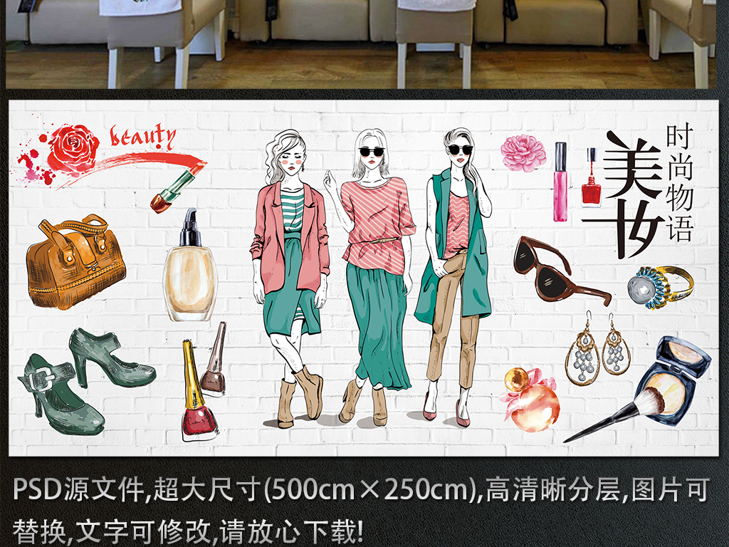 原创手绘化妆品店时装店工装背景墙