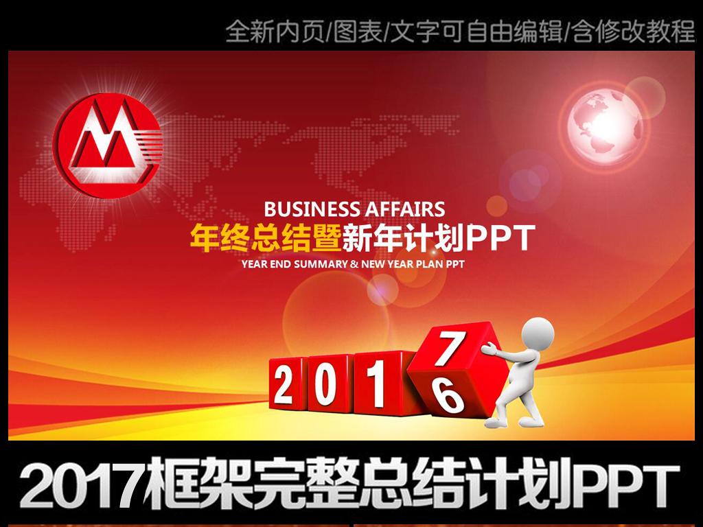 招商银行2017年ppt模板银行工作总结