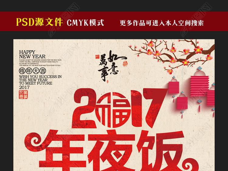 2017鸡年春节年夜饭海报模板