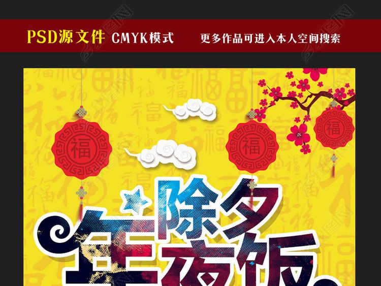 春节除夕年夜饭预订海报PSD模板