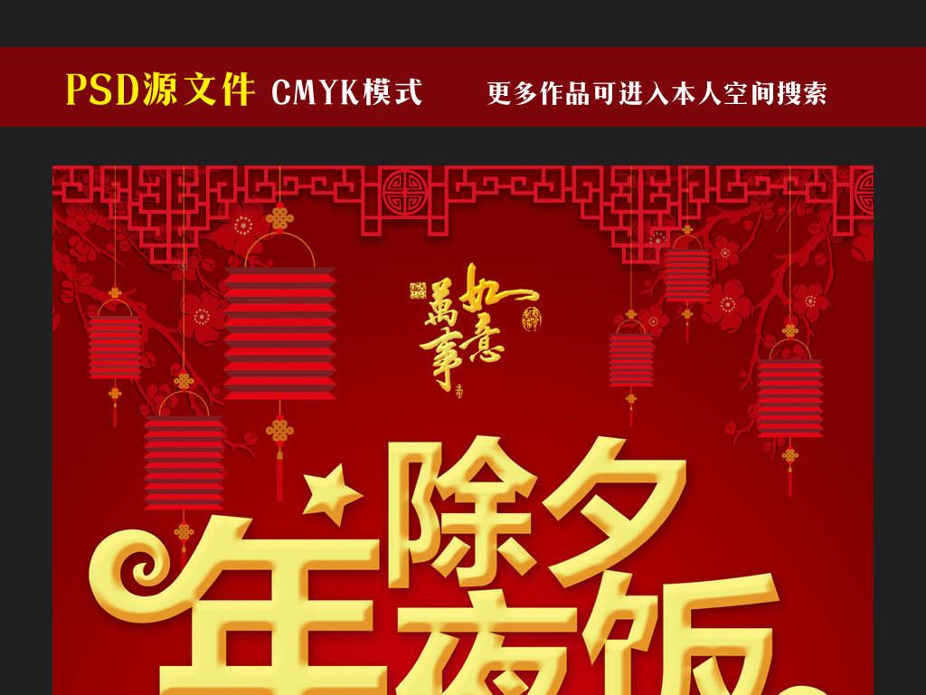 红色除夕年夜饭宣传海报模板
