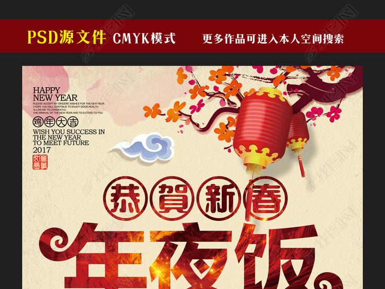 春节年夜饭预订海报背景设计