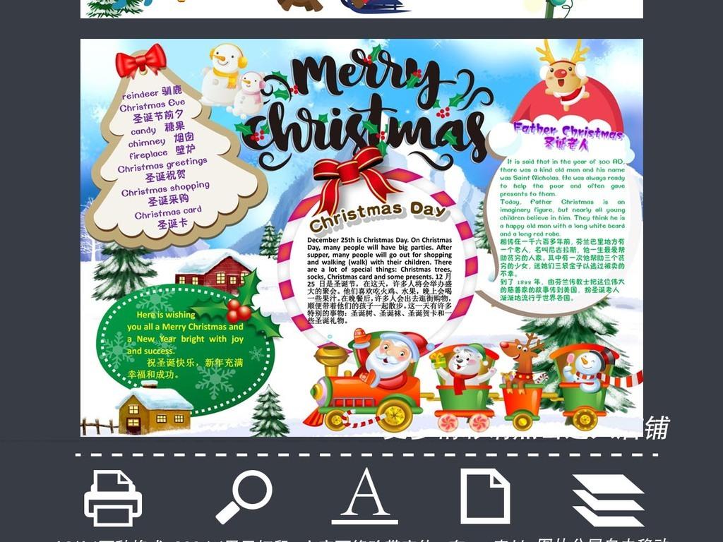 我图网提供精品流行w3圣诞节平安夜英语电子小报新年手抄报素材下载