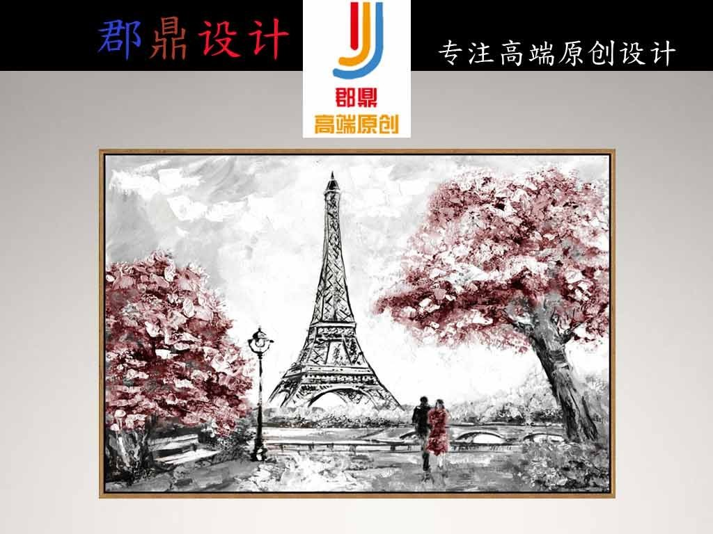 巴黎埃菲尔铁塔玄关装饰画